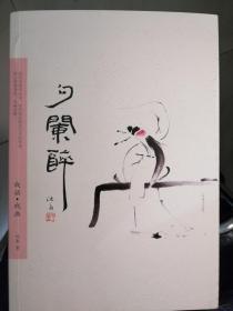 勾阑醉——戏话•戏画(沐斋  著)
