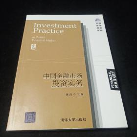 中国金融市场投资实务