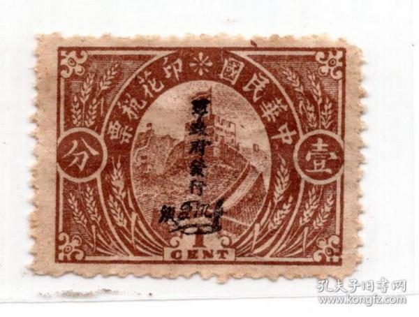 民国印花税票-----1920年7月广东发行,仿北京政府版长城图图印花税票,壹分加盖