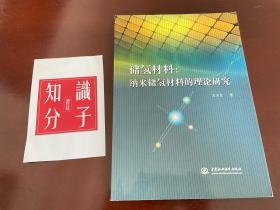 储氢材料:纳米储氢材料的理论研究