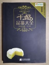 《干酪品鉴大全》(16开平装 铜版彩印)九五品