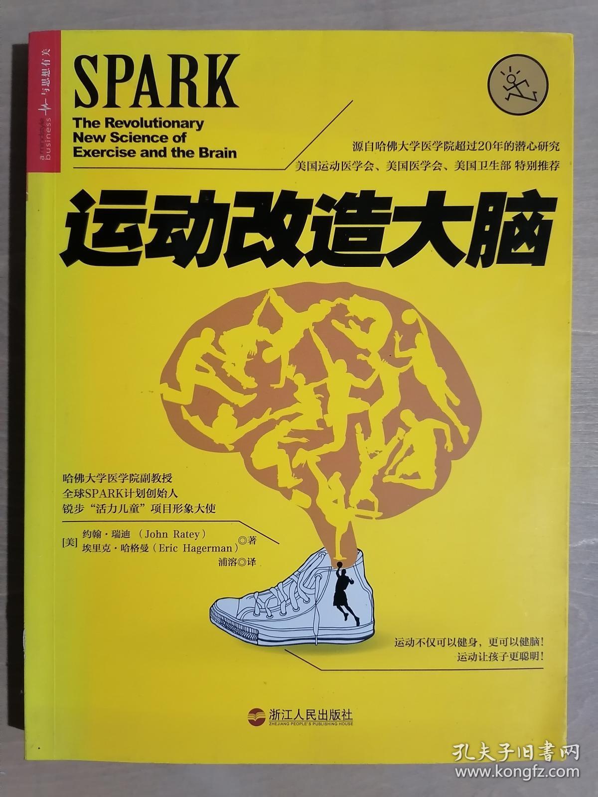 《运动改造大脑》(16开平装)九品