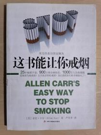 《这书能让你戒烟》(16开平装)八五品