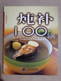 《炖补100锅》(16开平装 铜版彩印)九品