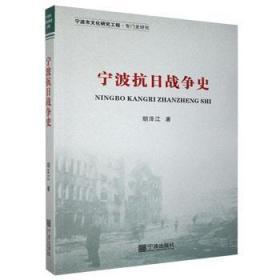 宁波抗日战争史