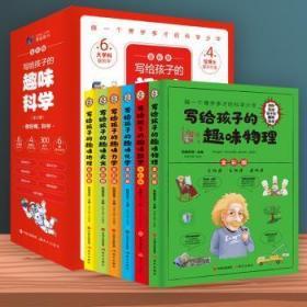 全新正版图书 写给孩子的趣味科学张端现在出版社9787514385052  岁胖子书吧