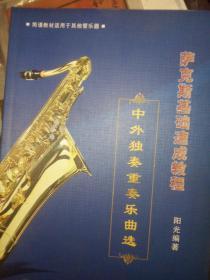 萨克斯基础速成教程      中外独奏重奏乐曲选        签名本