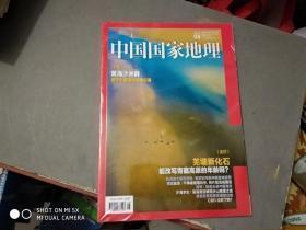 中国国家地理,【 2019年第8期,带重庆.万盛附刊,全新未拆塑料封】
