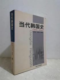 当代韩国史:1945-2000