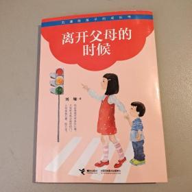 刘墉给孩子的成长书