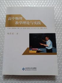 高中物理教学理论与实践