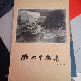 大千画集(第五辑) 活页本、十六张全