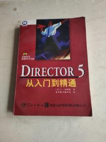 Director 5从入门到精通