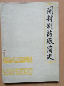 开封制药厂简史(1949--1983)