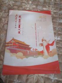 内蒙古少年报  蒙文版  2021 3/1