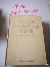当代中国社会科学学者大辞典