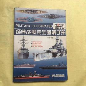 经典战舰完全图解手册
