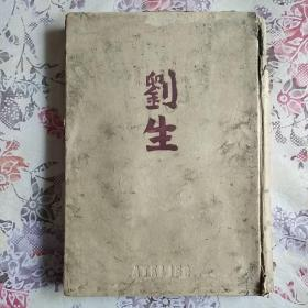 低价出售民国原版精装岸田刘生《刘生》,画多图多!