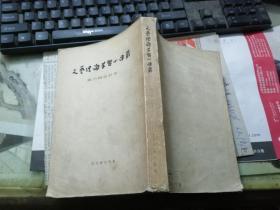 文艺理论学习小丛书 (第六辑合订本)