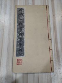 [孤本]《唐柳公权书〈神策军碑〉》(耿明书并钤印)