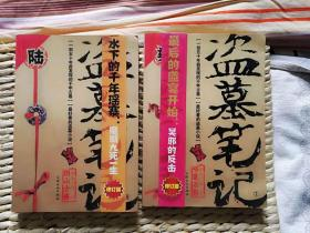 【 南派三叔】盗墓笔记  6 7 陆 柒 ==== 2011年12月 一版二印