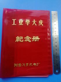 工业学大庆纪念册(空皮)