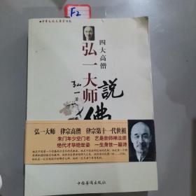 中华文化大讲堂书系 四大高僧说佛