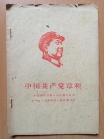 """中国共产党章程1969年4月14曰9大通过(首页印毛林九大合照,是否独一册?属地方翻印,无版权页,后封面钢笔写""""油漆组13人)"""