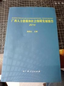 广西人力资源和社会保障发展报告. 2014