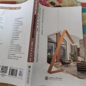 3ds Max&V-Ray建筑室内效果图设计与表现