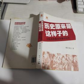 历史原来是这样子的:30张表格瞬间读懂中国史