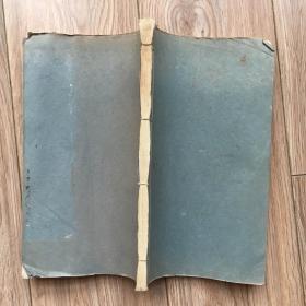 滇骈体文钞(此书两卷一套,存卷2).