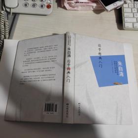 朱自清:国学精典入门