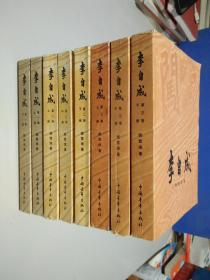 李自成 (第一卷上下,第二卷上中下,第三卷上中下,8册合售)