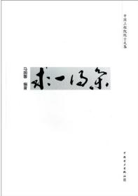 正版   求一得集马国馨中国电力出版社9787512357723 书籍 新华书店旗舰店官网