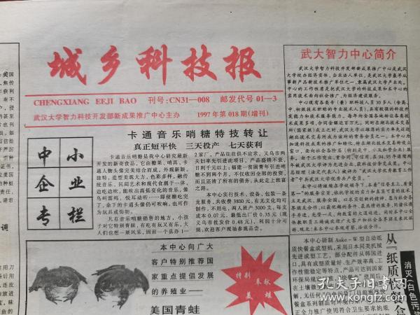 城乡科技报(武汉大学智力科技开发部新成果推广中心主办)