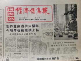 海内外经济信息报(香港振兴集团有限公司主办)