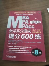mba联考教材机工版2020MBA、MPA、MPAcc联考数学高分速成:提分600练(第8版)