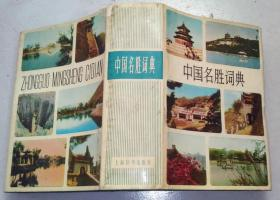 正版 中国名胜词典 32开精装  82年印
