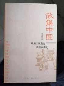 饮馔中国:纵横大江南北的美食巡礼(周芬娜  著)