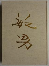 松尾敏男画集