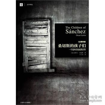 桑切斯的孩子们:一个墨西哥家庭的自传