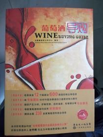 葡萄酒导购(富隆葡萄酒文化中心  编)