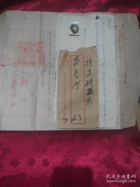 五十年信函