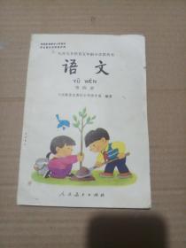 九年义务教育五年制小学教科书 :语文(第四册)