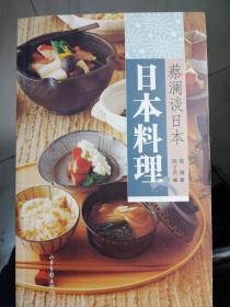 蔡澜谈日本:日本料理(蔡澜  著;陈子善  编)