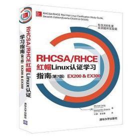 RHCSA/RHCE Red Hat Linux认证学习指南 Alessandro,Orsaria