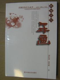 中国民俗文化丛书:年画