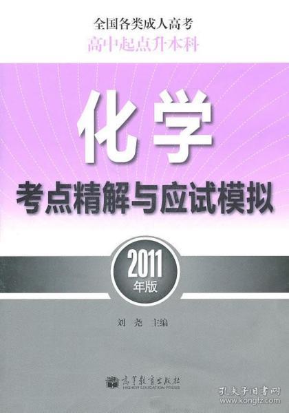 全国各类成人高考:化学考点精解与应试模拟(高中起点升本科)(2011年版)