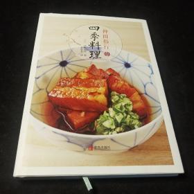 神田裕行的四季料理